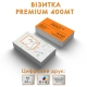 Business card PREMIUM 400MT