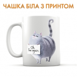 Cup The Secret Life of Pets You Again