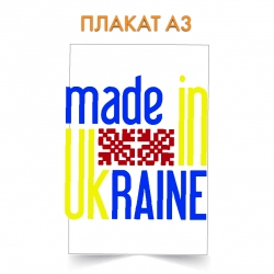 Poster Made in Ukraine 4
