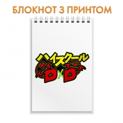 Блокнот High School DxD Logo