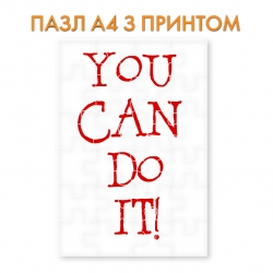 Пазл  You can do it