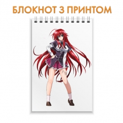 Блокнот High School DxD Rias Gremory