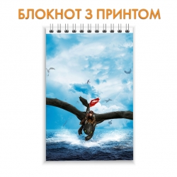 Notebook How to Train Your Dragon Water Heroes