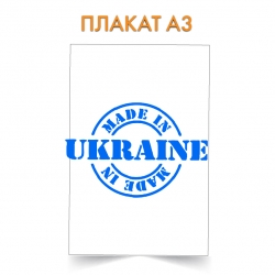 Poster Made in Ukraine 6