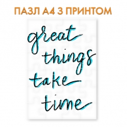 Пазл  Great things take time