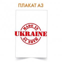Poster Made in Ukraine 7
