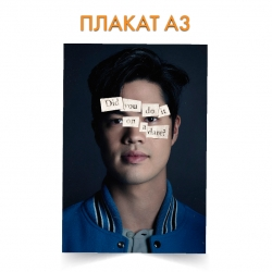 Плакат 13 Reasons Why Zach Dempsey