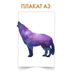 Плакат Space in the wolf