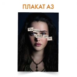 Плакат 13 Reasons Why Hannah Hero