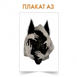Плакат Hands and head of the wolf