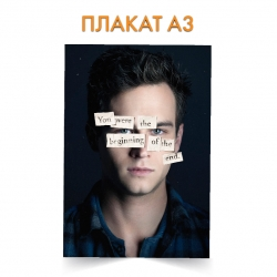 Плакат 13 Reasons Why Justin