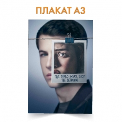 Плакат 13 Reasons Why Clay Jensen