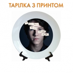Тарелка 13 Reasons Why Tyler