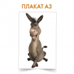 Плакат Shrek Happy Donkey