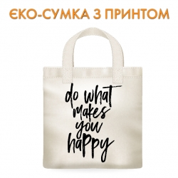 Эко-сумка Do what makes you happy
