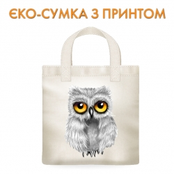 Эко-сумка Grey small owl