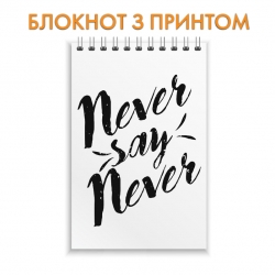 Notepad Never say never