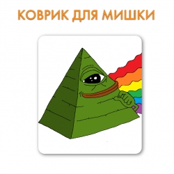 Коврик Интернет-мемы Illuminate Pepe