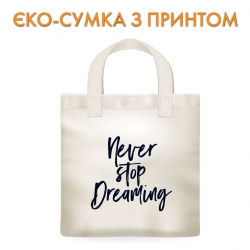 Эко-сумка Never stop dreaming