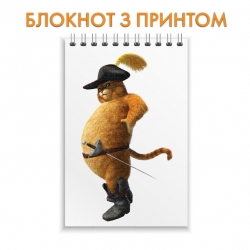 Блокнот Shrek Puss in Boots