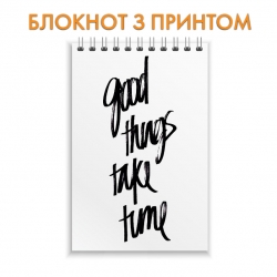 Блокнот Good things take time