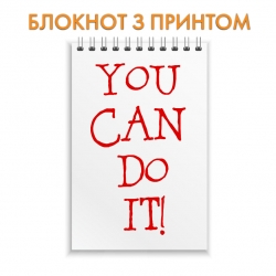 Блокнот You can do it