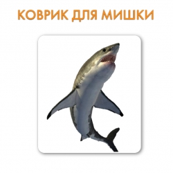 Коврик Shark with white belly