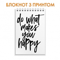 Блокнот Do what makes you happy
