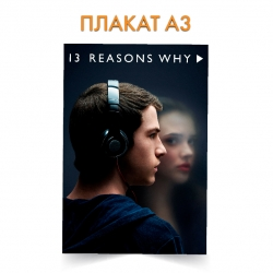 Плакат 13 Reasons Why Clay Jensen Hero