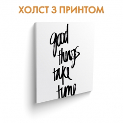 Холст Good things take time