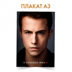 Плакат 13 Reasons Why Hero Clay Jensen