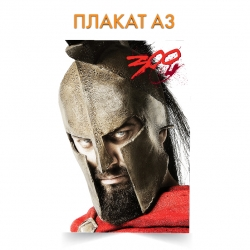 Плакат 300 Spartans Main Hero