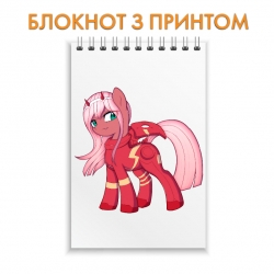 Блокнот Darling in the FranXX MLP Edition