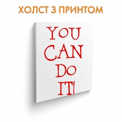 Холст You can do it