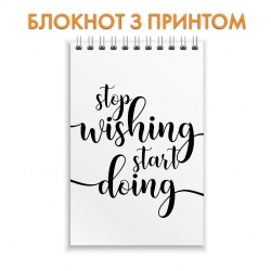 Блокнот Stop wishing, start doing