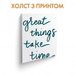 Холст Great things take time