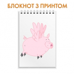 Блокнот Pig with wings