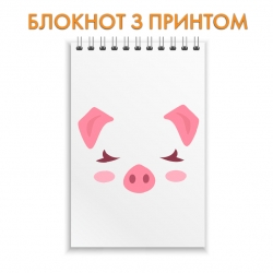 Блокнот Head of cute piggy