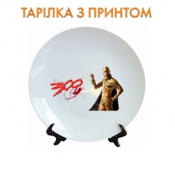 Тарелка 300 Spartans Hero Logo