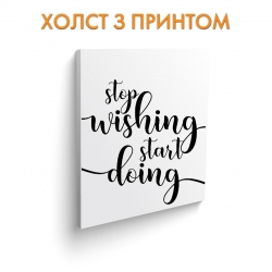 Холст Stop wishing, start doing