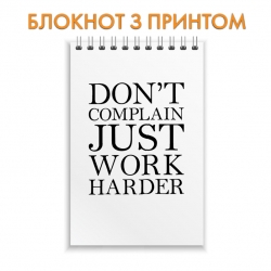 Блокнот Don't complain just
