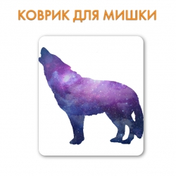 Коврик Space in the wolf