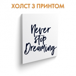 Холст Never stop dreaming
