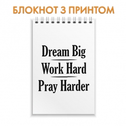 Блокнот Dream, work, pray