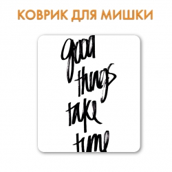 Коврик Good things take time
