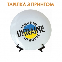 Plate Made in Ukraine