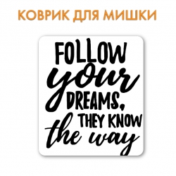 Коврик Follow your dreams