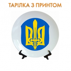 Plate Coat of Arms of Ukraine