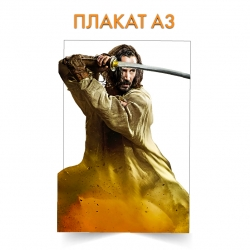 Плакат 47 Ronin Keanu Reeves Hero