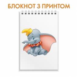 Блокнот Dambo Elephant Hero